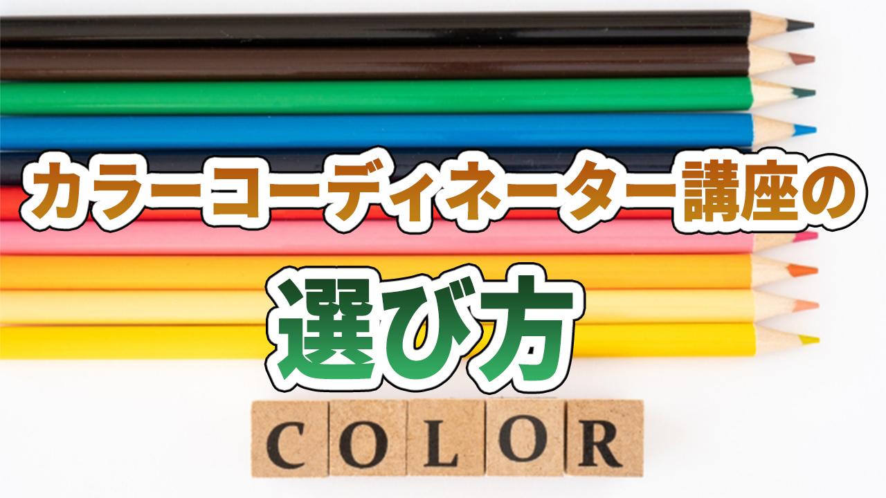 カラーコーディネーター講座の選び方