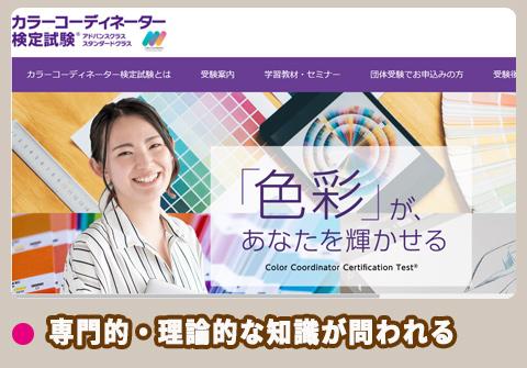 東京商工会議所 カラーコーディネーター検定