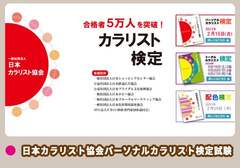 日本カラリスト協会 パーソナルカラリスト検定