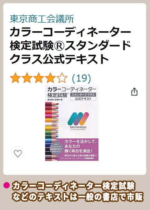 アマゾン カラーコーディネーター検定試験公式テキスト