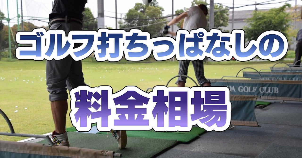 ゴルフ打ちっぱなしの料金相場