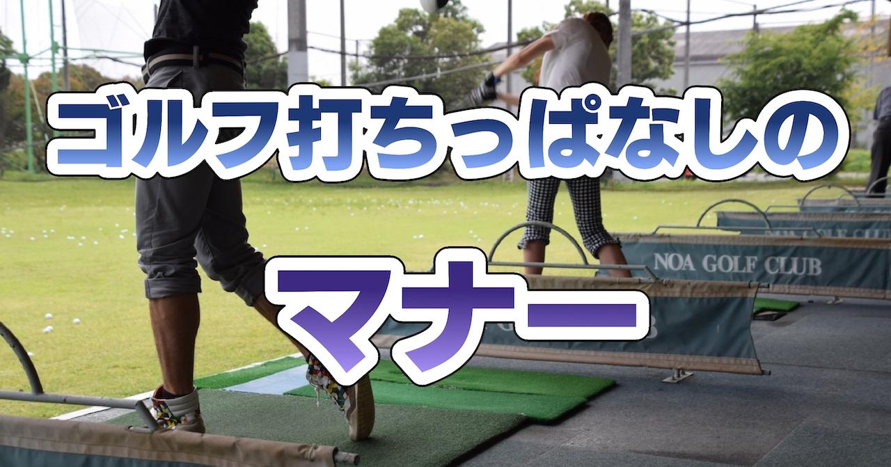 ゴルフ打ちっぱなしのマナー