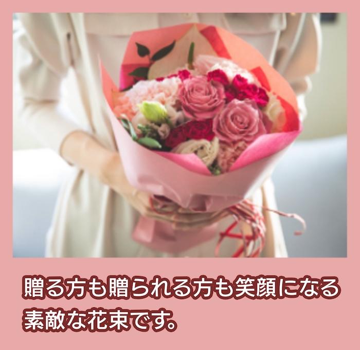 花と植物のギフト通販