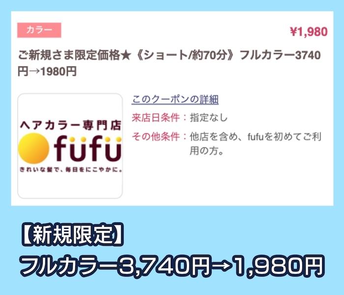 ヘアカラー専門店fufu 中野店のクーポン