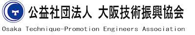大阪技術振興協会