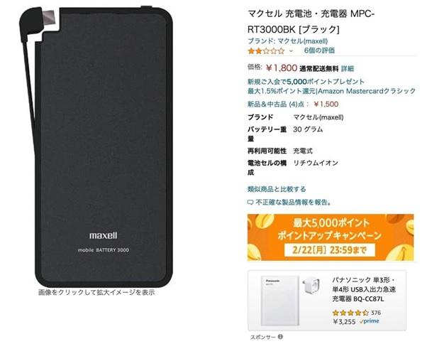 MPC-RTC3000P Amazonの価格
