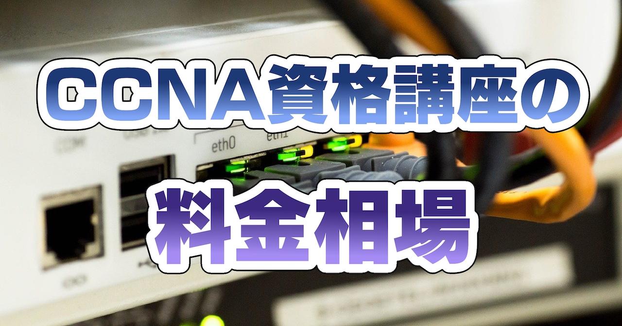 CCNA資格講座の料金相場