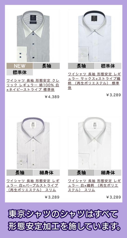 東京シャツの料金相場