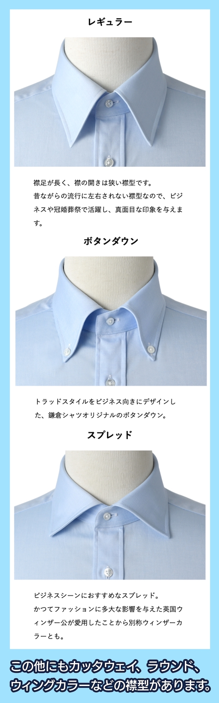 襟型の種類