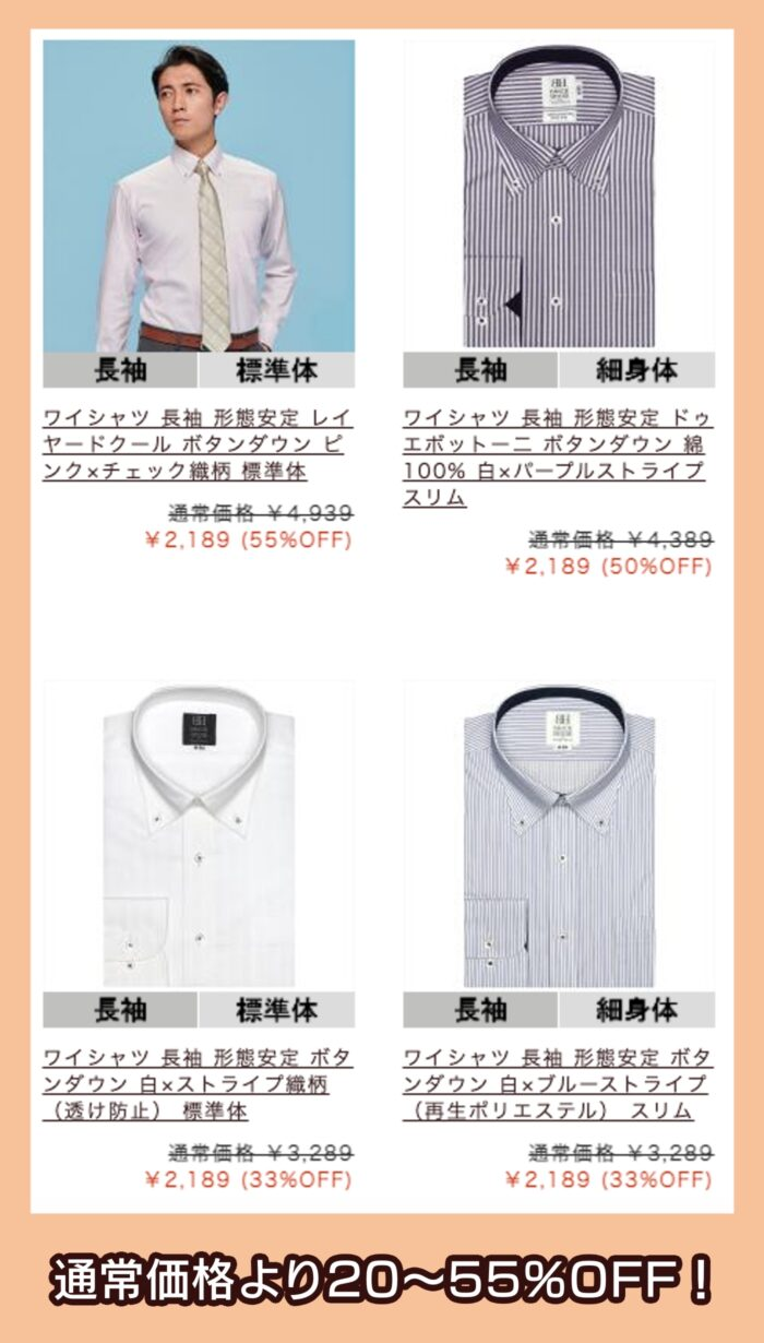 東京シャツのセール