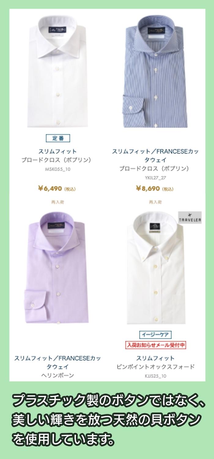 鎌倉シャツの料金相場