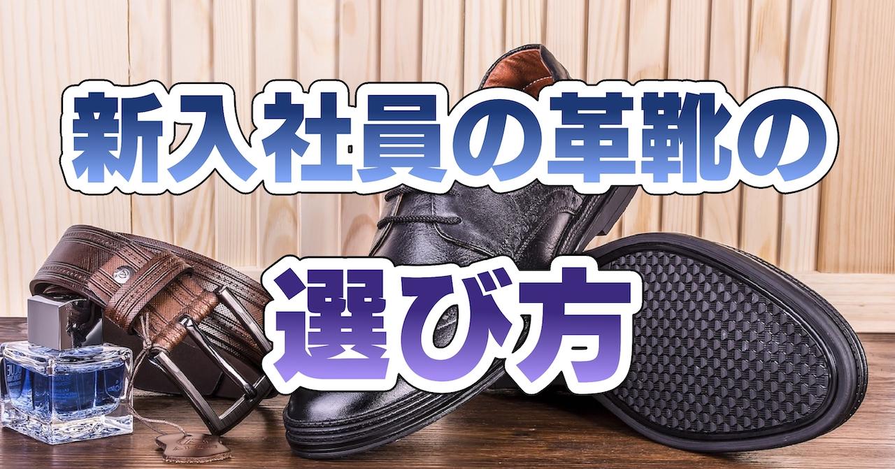 新入社員の革靴の選び方