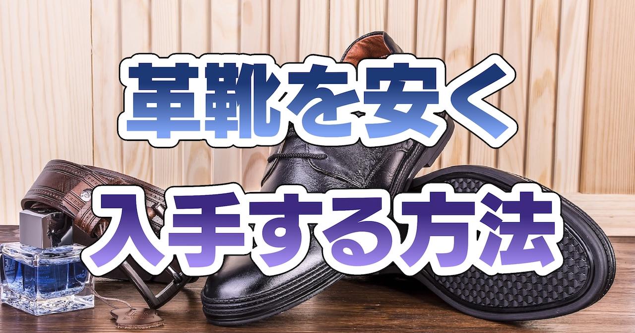革靴を安く入手する方法