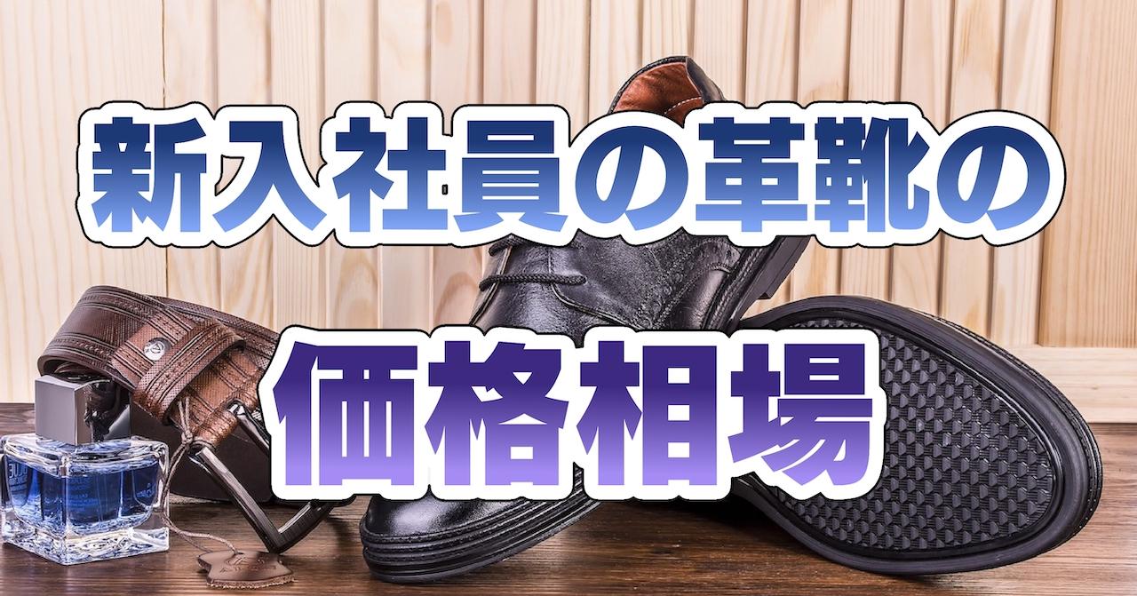 新入社員の革靴の料金相場
