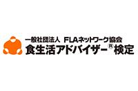 FLAネットワーク協会