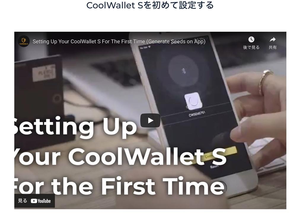 CoolWallet 説明