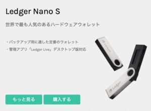 Ledger Nano S 人気