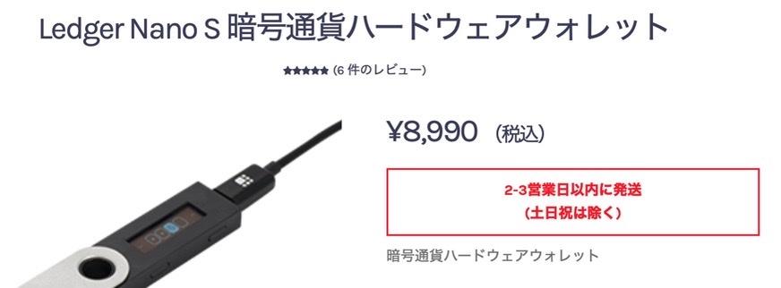 Ledger Nano S価格