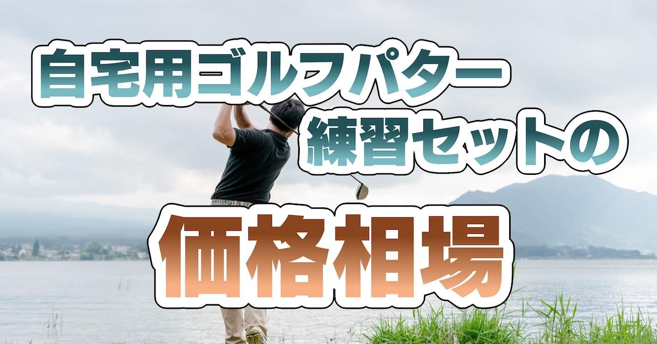 自宅用ゴルフパター練習セットの価格相場