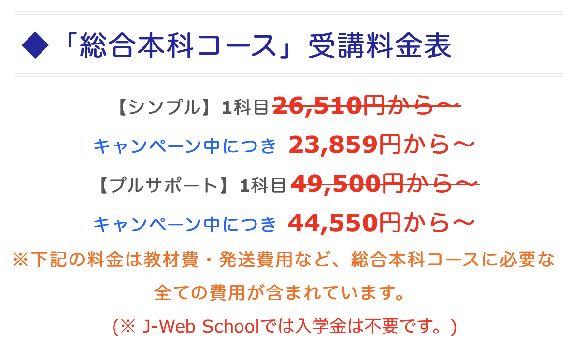 J-WEBスクール価格