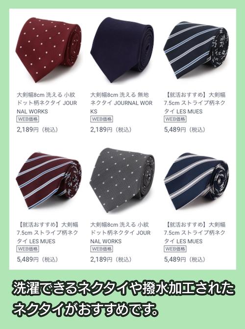 アオキのネクタイの価格相場