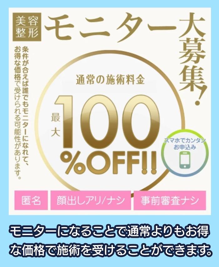 東京中央美容外科のモニター募集ページ