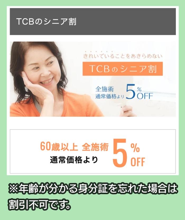 東京中央美容外科のシニア割