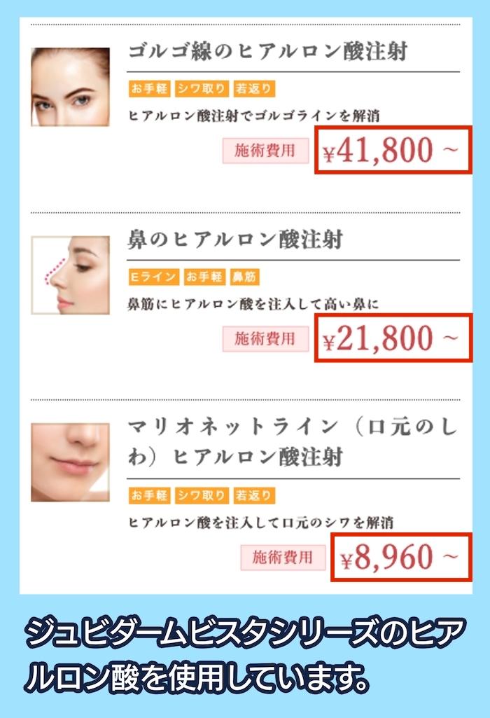 東京中央美容外科の料金相場