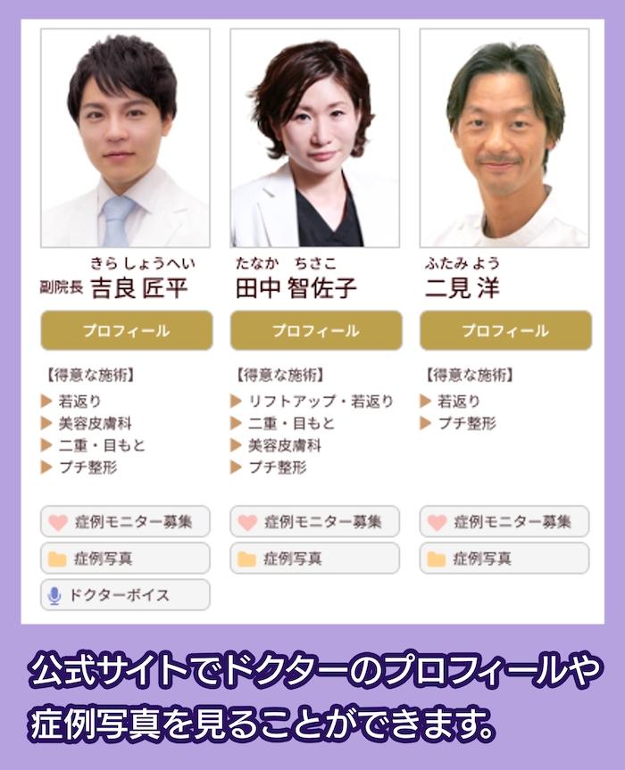 品川美容外科のドクター紹介ページ