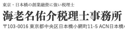 海老名佑介税理士事務所