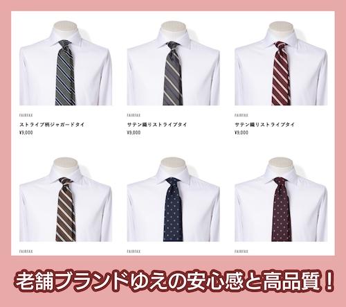 フェアファクスのネクタイの価格相場