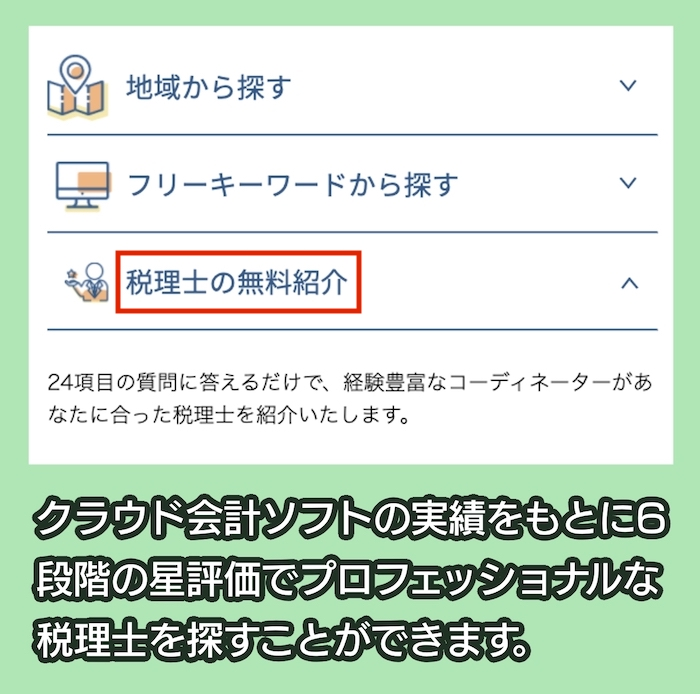 freeeの税理士紹介サービス料金相場
