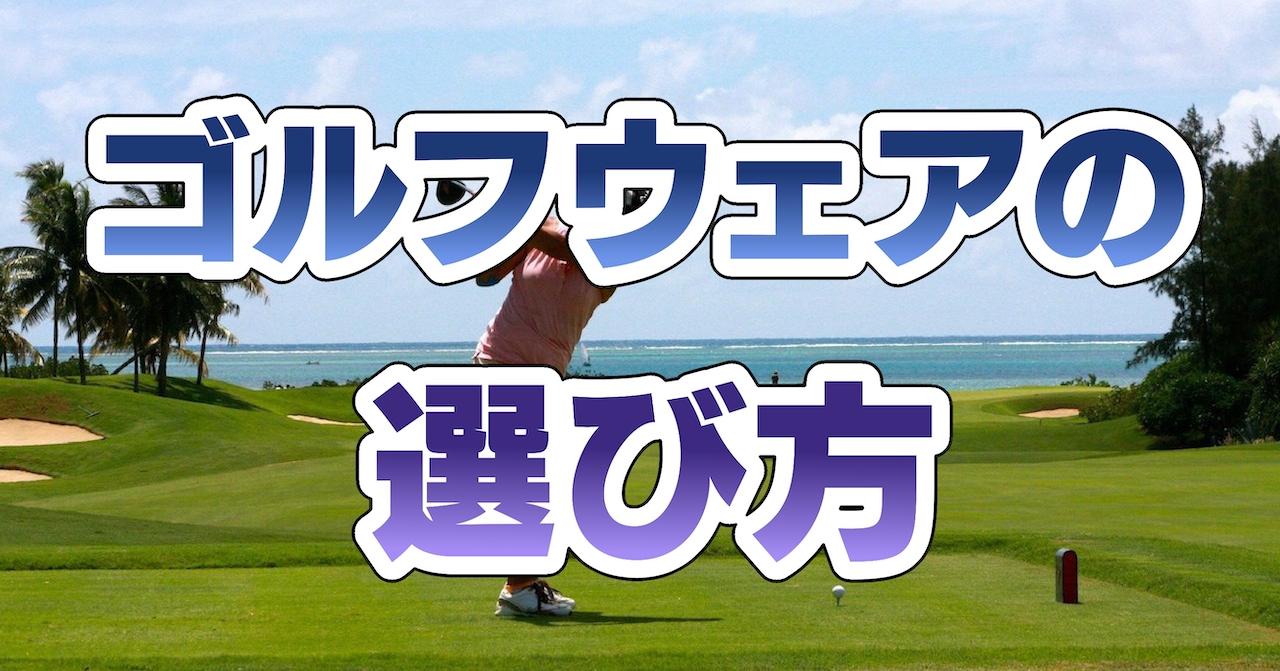 ゴルフウェアの選び方