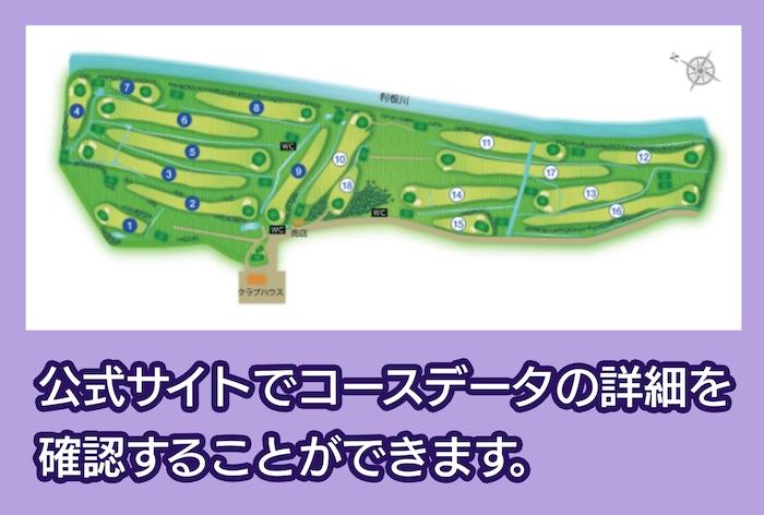 野田市パブリックゴルフ場ひばりコース