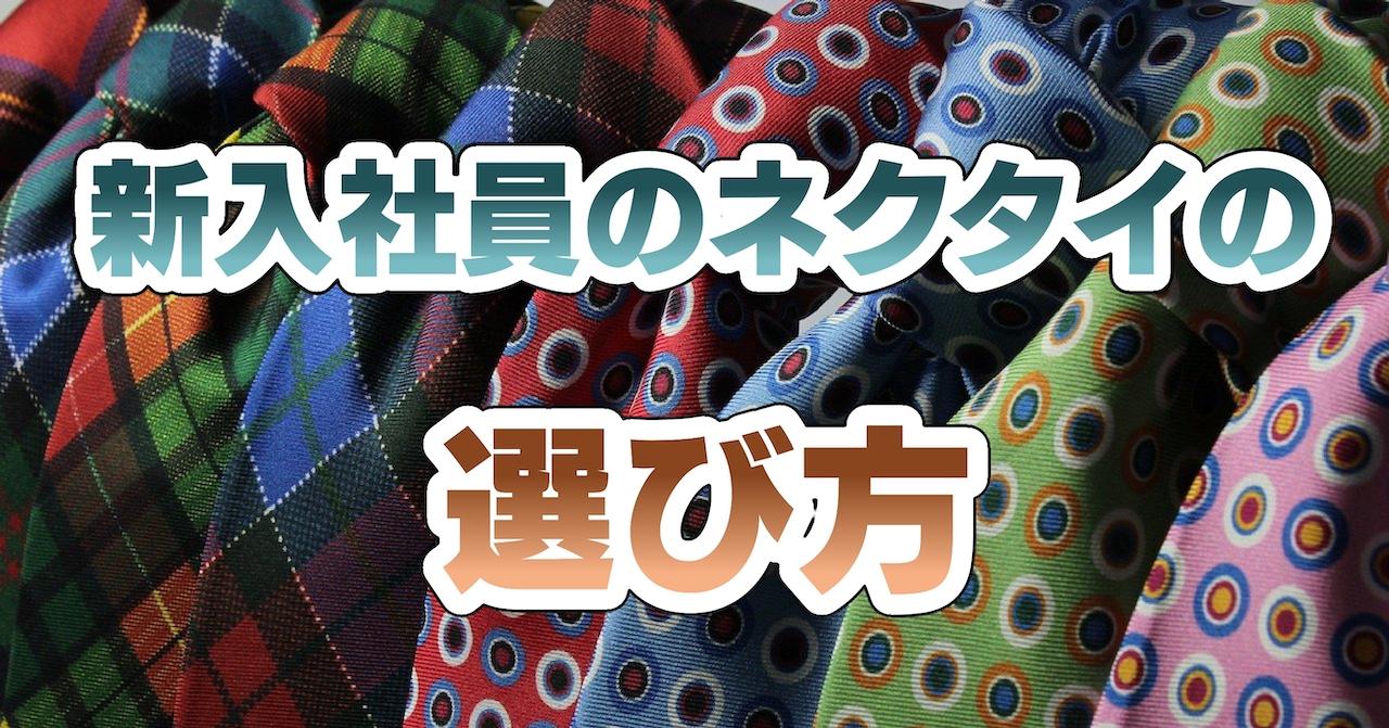 新入社員のネクタイの選び方