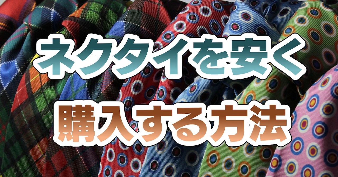 ネクタイを安く購入する方法