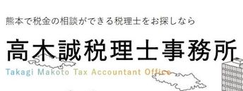 高木誠税理士事務所