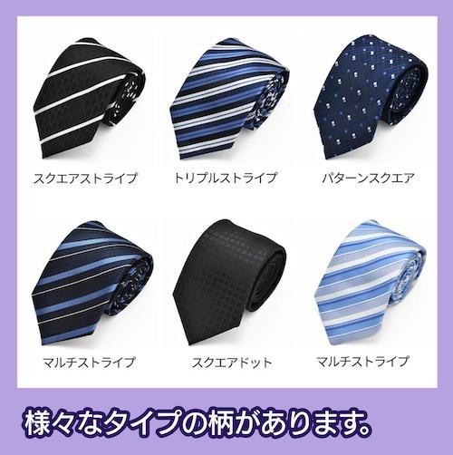 ネクタイの柄の種類