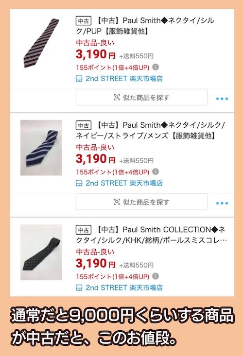 楽天市場のポールスミスのネクタイの価格