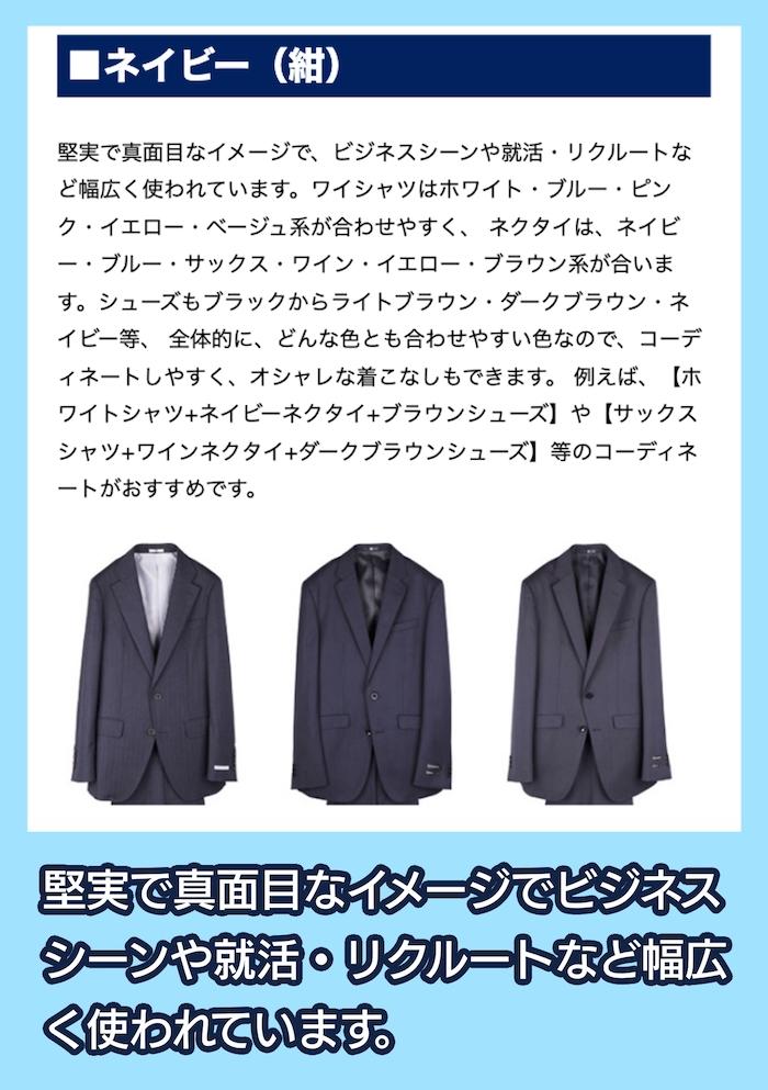 色によるスーツの選び方