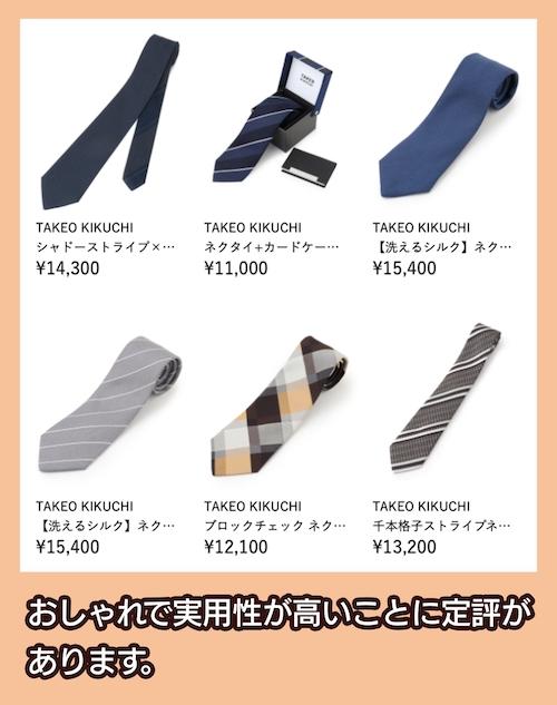 タケオキクチのネクタイの価格相場