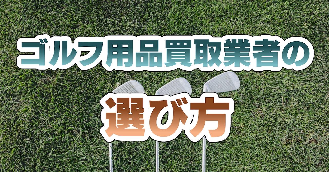 ゴルフ用品買取業者の選び方