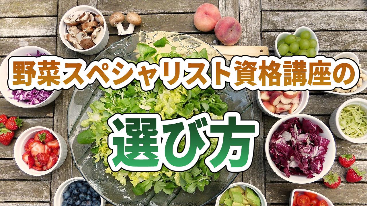 野菜スペシャリスト資格講座の選び方