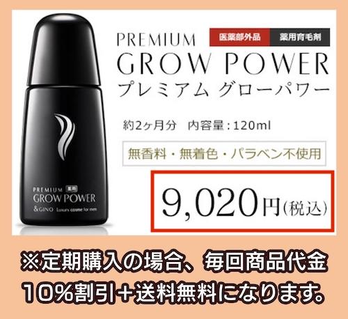 &GINO PREMIUM GROW POWERの価格相場