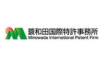 簑和田国際特許事務所