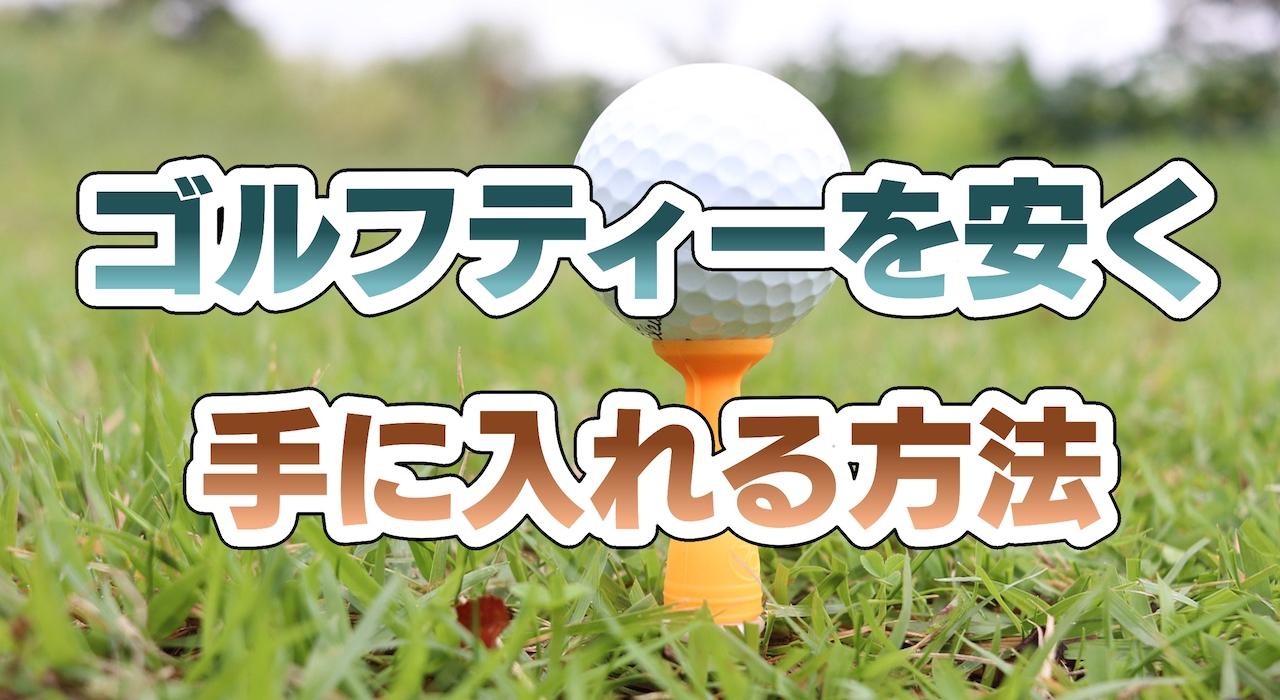 ゴルフティーを安く手に入れる方法