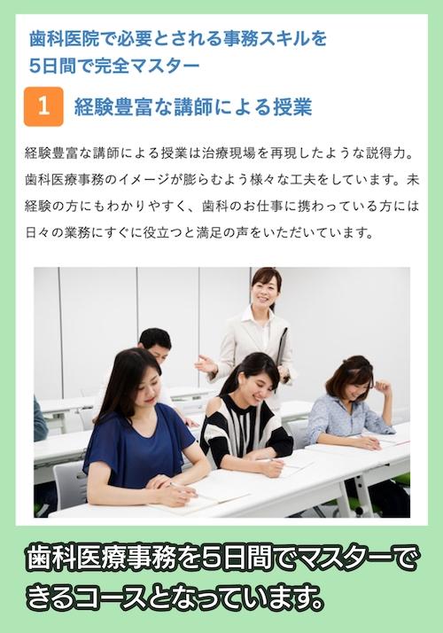 日本医療事務協会の歯科医療事務講座の通学コース