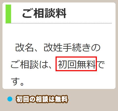 改名・改姓相談.com 無料相談