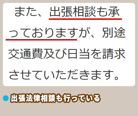 改名・改姓相談.com 出張相談