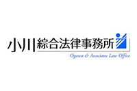 小川綜合法律事務所